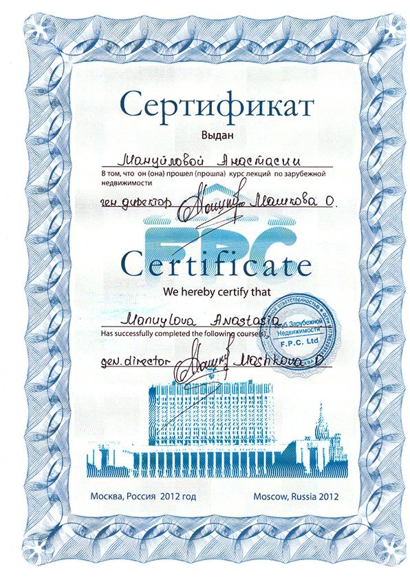 Аренда _Мануйлова-Анастасия  Сертификаты