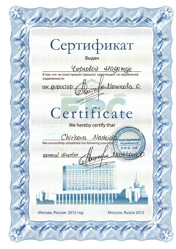 Аренда _Чиркова-Надежда  Сертификаты